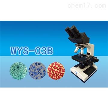 WYS-03B双目生物显微镜
