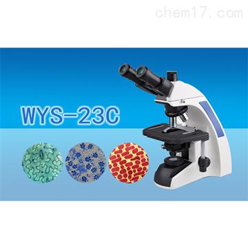 WYS-23C三目生物显微镜