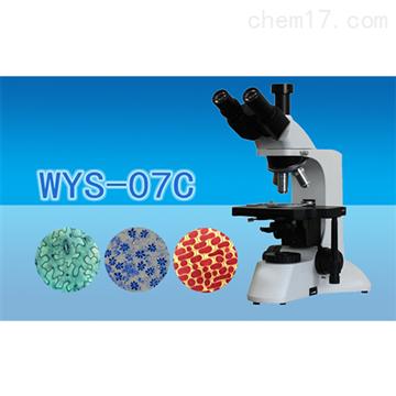 WYS-07C三目生物显微镜
