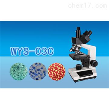 WYS-03C三目生物显微镜