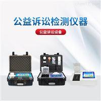 JD-JCY检/察院公益诉讼仪器设备