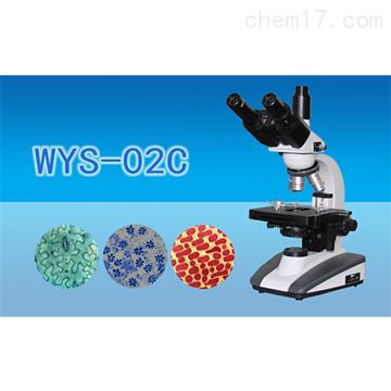 WYS-02C三目生物显微镜