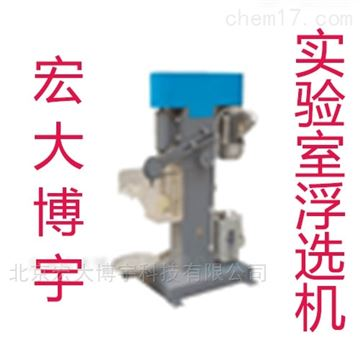 BY礦用單槽浮選機-浮礦樣XFD係列-實驗室設備