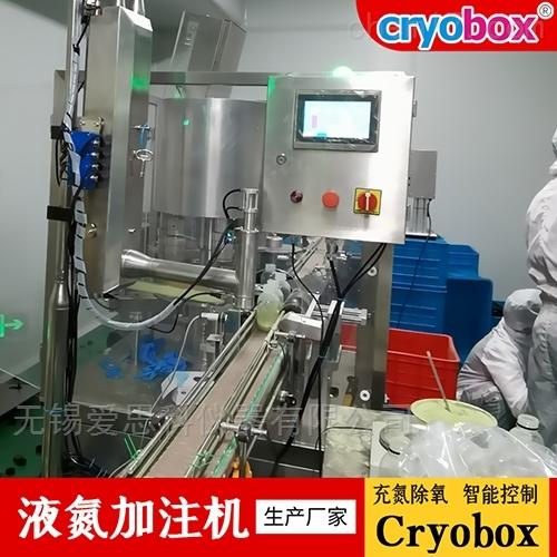 液氮滴注机