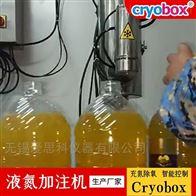 食用油充氮保鮮 液氮加注機