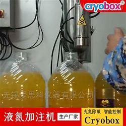 液氮加注系统生产商