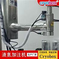 易拉罐液态氮加注机