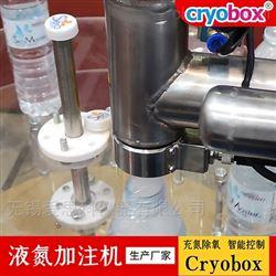 矿泉水注氮机