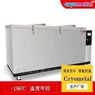 -150℃超低温工业冰箱
