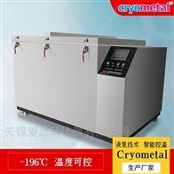 高速钢液氮冷冻箱