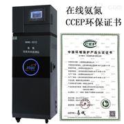 上海博取 NHNG-3010  氨氮在線