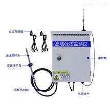 YY-1000油烟在线监测系统