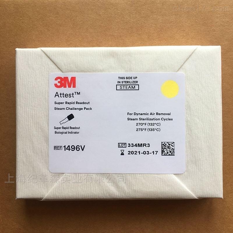 3M生物测试包
