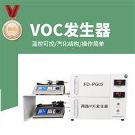 FD-PG02VOC挥发性有机物发生器加湿度发生配比装置
