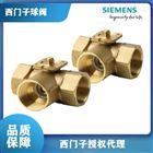 北京西门子VBI61.25-10螺纹球阀