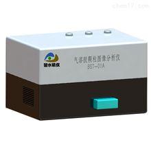 BST-01A氣溶膠顆粒圖像分析儀