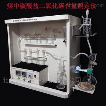 煤中碳酸鹽二氧化碳含量測定儀