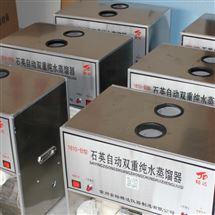 1810-C1810-B(C)石英亚沸自动双(三)重纯水蒸馏器