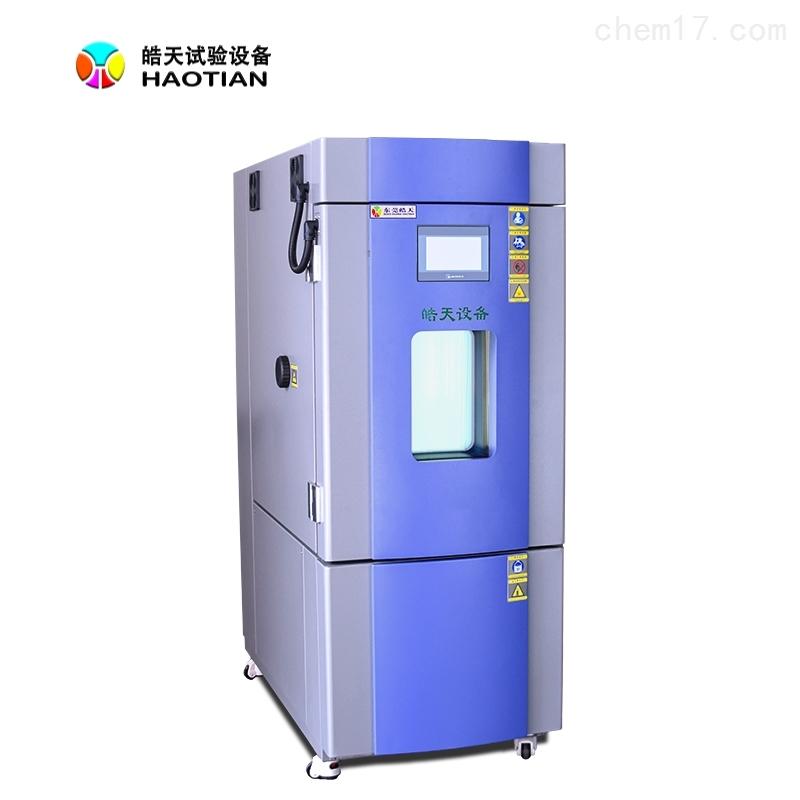 皓天复合式高温高湿环境试验箱