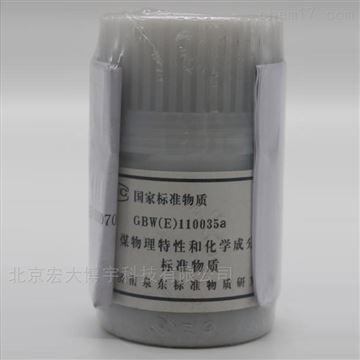 煤樣-煤標樣-標硫煤樣- 煤質分析標準物質