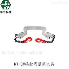 KT-GW接触线紧固夹具