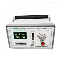 PGS-OC1便攜式氧含量測定儀