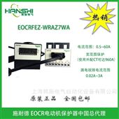 EOCR-FEZ韩施EOCRFEZ-WRAZ7WA漏电接地保护器