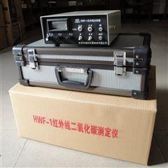 HWF-1红外线二氧化碳分析仪