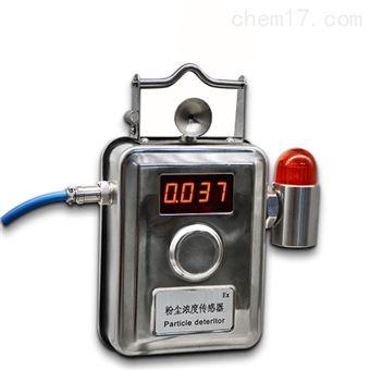 粉尘浓度传感器(升级款)