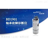 BD1901诊断仪便携式振动故障诊断仪