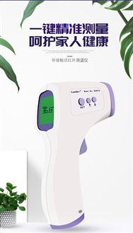 人体红外测温仪价格