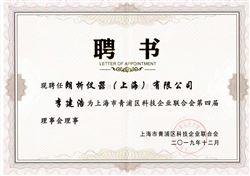 上海市青浦區科技企業聯合會第四屆理事會理事
