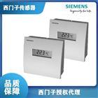 北京西门子QFA2068传感器
