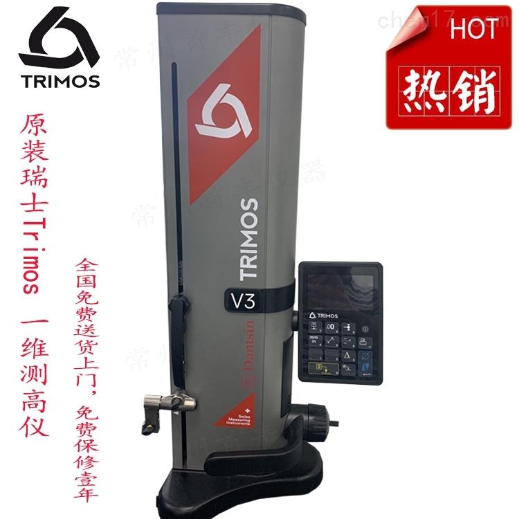 瑞士Trimos測高儀 數顯高度計V3-400價格