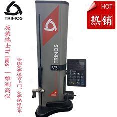 瑞士Trimos测高仪 数显高度计V3-400价格