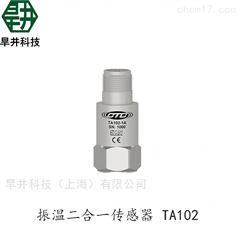 TA102振温二合一传感器