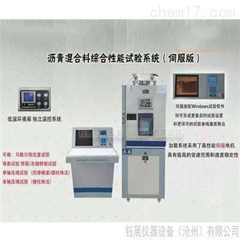 SYD-16沥青混合料综合性能试验系统