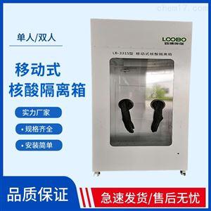 核酸采样亭隔离箱户外单双人检测工作站