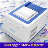 樂普熒光定量pcr儀 全自動醫用PCR分析系統