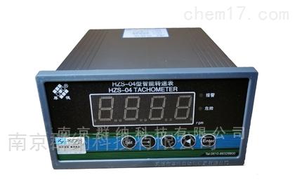 HZS-04智能转速表