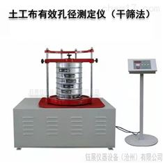 土工布有效孔径测定仪-干筛法