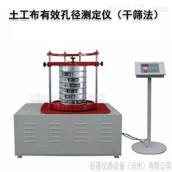 TGB-15土工布有效孔径测定仪-干筛法