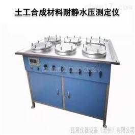 TGB-6土工合成材料耐静水压试验机