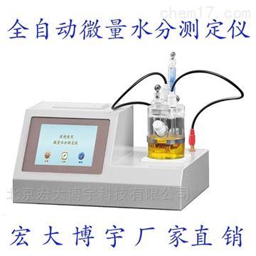 BYSF-2020型全自動微量水分測定儀特惠*微水分析儀直銷