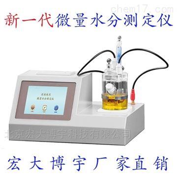 BYSF-2020型新一代全自动微量水分测定仪直销