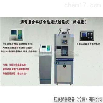 SYD-16A沥青混合料综合性能试验系统