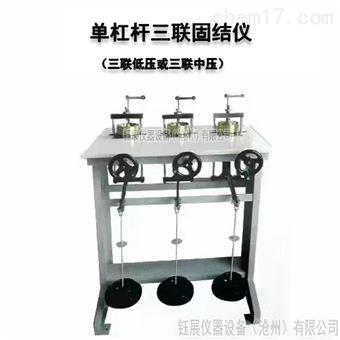 TGB-4河北厂家供应三联高压固结仪