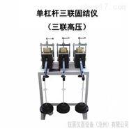 单杠杆三联高压固结仪