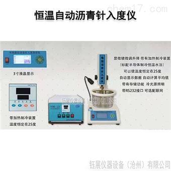 SYD-30恒温自动沥青针入度仪
