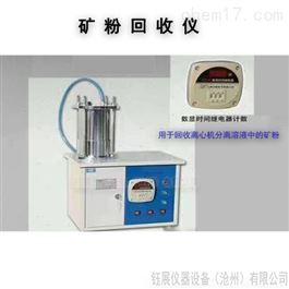 SYD-46矿粉回收仪 钰展仪器